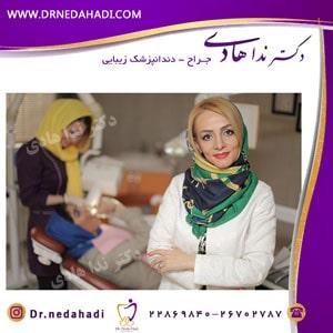 دکتر ندا هادی (جراح و دندانپزشک زیبایی در تهران)