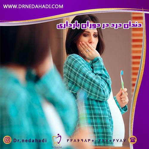 دندان درد در دوران بارداری